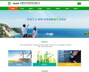 中国中材集团旗下 安徽节源环保科技有限公司