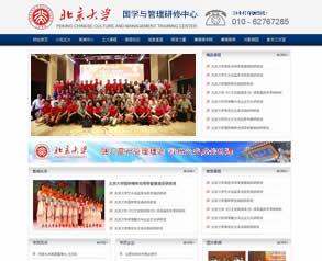 北京大学 国学与管理研修中心