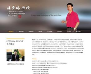 中国科学技术大学 陆亚林教授