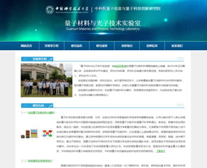 中国科学技术大学 量子材料与光子技术实验室